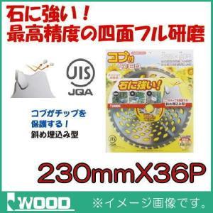 コブ付 刈払機用チップソー 230mm 1枚 IWOOD|soukoukan