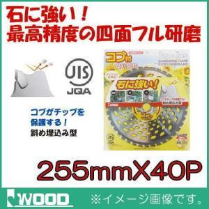 コブ付 刈払機用チップソー 255mm 1枚 IWOOD|soukoukan