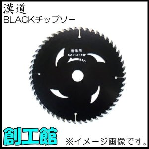 BLACKチップソー Φ125mmX42P 漢道|soukoukan