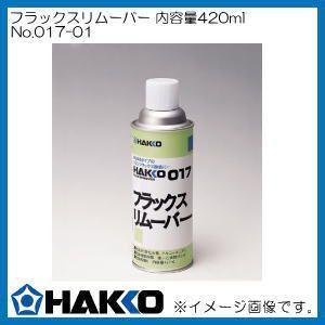 ハッコー ケミカル フラックスリムーバー 017-01 白光 HAKKO|soukoukan