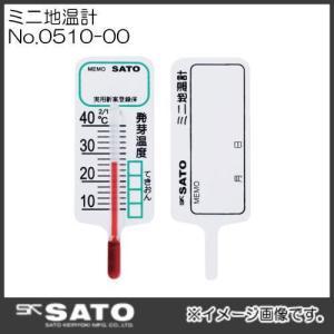 ミニ地温計(5本セット) No.0510-00 SATO・佐藤計量器|soukoukan
