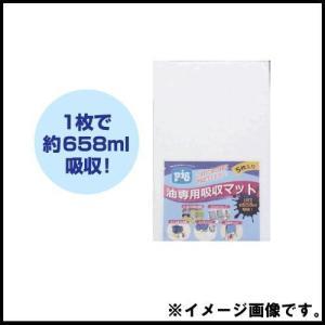 ピグ 油専用エコノミーマット 10枚入 MAT45410PSK pig 油専用吸収材|soukoukan