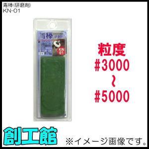 青棒 研磨剤 KN-01 仕上用 #3000〜#5000 H&H|soukoukan