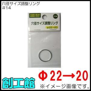 穴径サイズ調整リング Φ22→20 #14 HA...の商品画像