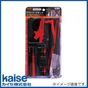 テストリードキット 100-41 カイセ kaise|soukoukan