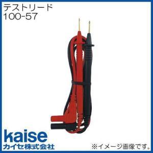 テストリード 100-57 カイセ kaise|soukoukan