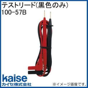 テストリード(黒色のみ) 100-57B カイセ kaise|soukoukan