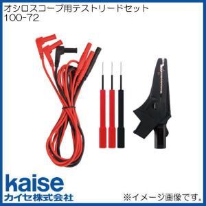 オシロスコープ用テストリードセット 100-72 カイセ KAISE|soukoukan