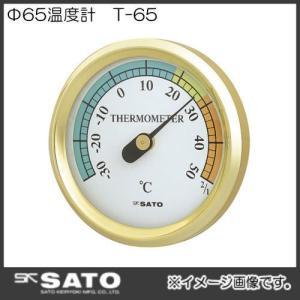 Φ65温度計 T-65 No.1019-10 SATO・佐藤計量器|soukoukan