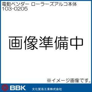 電動ベンダー ローラーズアルコ本体 103-0205 文化貿易 BBK|soukoukan