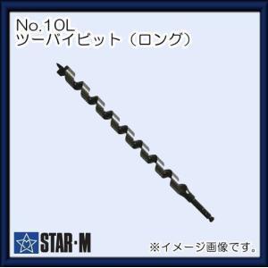 スターエム NO.10L ツーバイビット ロングタイプ 木工ドリル 24mm STAR-M|soukoukan