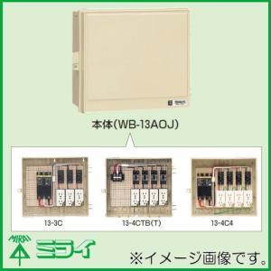 未来工業 屋外電力用仮設ボックス(漏電しゃ断器・分岐ブレーカ・コンセント内臓) 30mA 13-3C MIRAI soukoukan