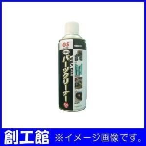 パーツクリーナー420ml 超強力洗浄剤 No.590 GREENACE