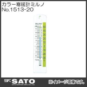 カラー寒暖計ミルノ グリーン No.1513-20 SATO 佐藤計量器|soukoukan