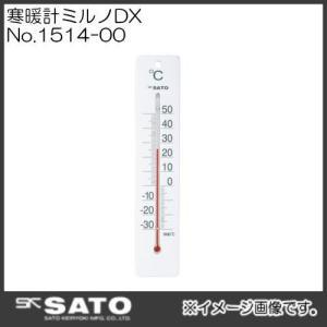 寒暖計ミルノDX ホワイト No.1514-00 SATO・佐藤計量器|soukoukan