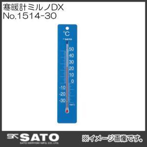 寒暖計ミルノDX ブルー No.1514-30 SATO・佐藤計量器|soukoukan