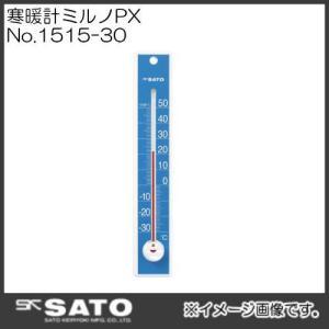 寒暖計ミルノPX ブルー No.1515-30 SATO・佐藤計量器|soukoukan