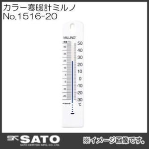 カラー寒暖計ミルノ ホワイト No.1516-20 SATO 佐藤計量器|soukoukan