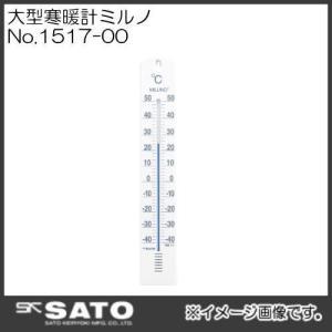 大型寒暖計ミルノ ホワイト No.1517-00 SATO 佐藤計量器|soukoukan