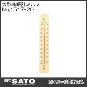大型寒暖計ミルノ ステルイエロー No.1517-20 SATO 佐藤計量器|soukoukan