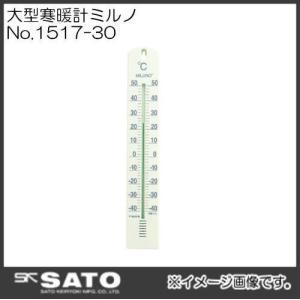 大型寒暖計ミルノ パステルグリーン No.1517-30 SATO 佐藤計量器|soukoukan