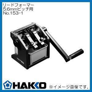 リードフォーマー 5.6mmピッチ用 153-1 白光 HAKKO|soukoukan