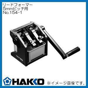 リードフォーマー 5.0mmピッチ用 154-1 白光 HAKKO|soukoukan