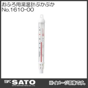 おふろ用湯温計ぷかぷか No.1610-00 SATO・佐藤計量器|soukoukan