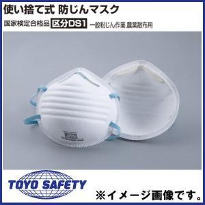 使い捨て式 防じんマスク 国家検定合格品 区分DS1 一般粉じん作業、農薬散布用 No.1700-A...