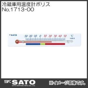 冷蔵庫用温度計ポリス No.1713-00 SATO 佐藤計量器|soukoukan