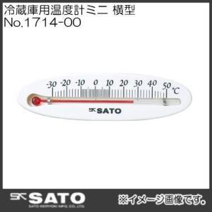 冷蔵庫用温度計ミニ 横型 No.1714-00 SATO 佐藤計量器|soukoukan