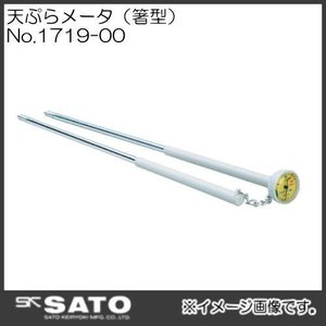天ぷらメータ(箸型) No.1719-00 SATO 佐藤計量器|soukoukan