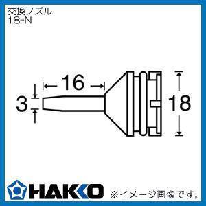 ハッコー SPPON スッポン用交換ノズル 18-N 白光 HAKKO|soukoukan