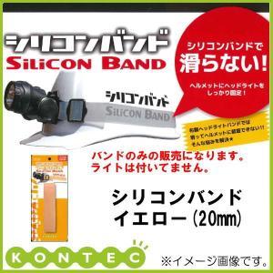 シリコンバンド20mm オレンジ KE-145 コンテック KONTEC KE145|soukoukan
