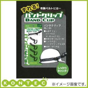 バンドクリップ 4個入 KE-146 コンテック KONTEC KE146|soukoukan