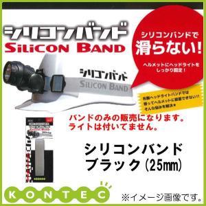 シリコンバンド25mm ブラック KE-147 コンテック KONTEC KE147|soukoukan