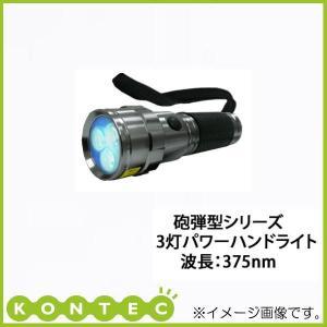 3灯パワーブラックライト PW-UV343H-02 コンテック KONTEC|soukoukan