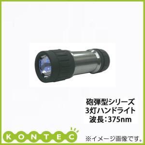 3灯ブラックライト PW-UV343H-03L コンテック KONTEC|soukoukan