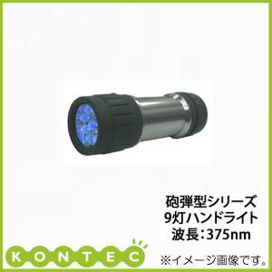 9灯ブラックライト PW-UV343H-04 コンテック KONTEC|soukoukan