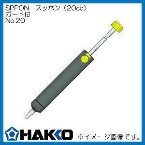 ハッコー SPPON スッポン 吸取具 No.20 白光 HAKKO|soukoukan