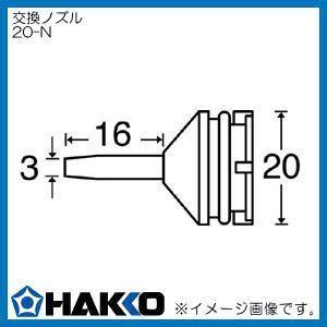 ハッコー SPPON スッポン用交換ノズル 20-N 白光 HAKKO|soukoukan