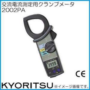 共立電気 ACデジタルクランプメータ 2002PA KYORITSU|soukoukan
