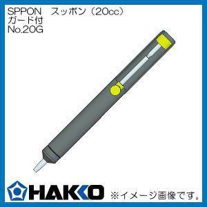 ハッコー SPPON スッポン 保護ガード付 吸取具 No.20G 白光 HAKKO|soukoukan