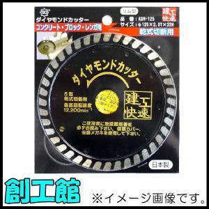 ダイヤモンドカッター Φ125mm リム型 KDR-125 日本製|soukoukan