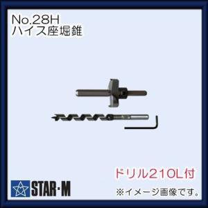 スターエム ハイス座堀錐 No.28H ドリル210L付 28H-D1565 STAR-M|soukoukan