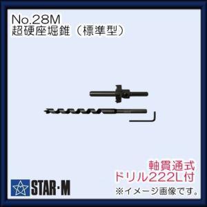 スターエム 超硬自在錐 標準型 222Lドリル付 No.28M 24X65 軸径10 STAR-M|soukoukan