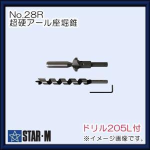 スターエム 超硬アール座堀錐 No.28R 28R-D2440 ドリル付 STAR-M|soukoukan