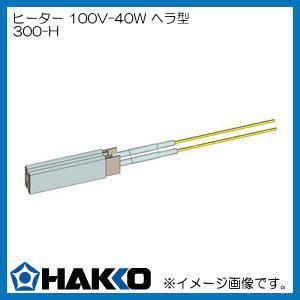 ハッコー 300用ヒーター/ヘラ型 40W(100V) 300-H HAKKO・白光株式会社|soukoukan