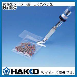 ハッコー 簡易型シーラー機 ヘラ型 300 HAKKO・白光株式会社|soukoukan