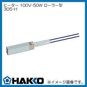 ハッコー 305用ヒーター/ローラー型 50W(100V) 305-H HAKKO・白光株式会社|soukoukan